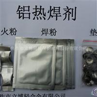 阴极保护电缆专用铝热焊剂