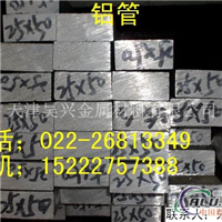 6061T6铝板,6061T6铝板规格