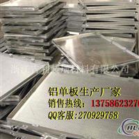 金華波紋氟碳鋁單板構造組成