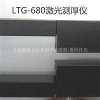 掃描式動態非接觸鋼銅鋁板帶激光在線測厚儀