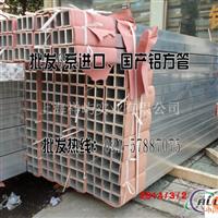 6063精密铝管 铝方管