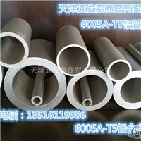 供应6061合金铝管 合金铝管规格