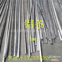 脱氧T型铝条,5mm铝棒生产厂家
