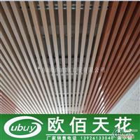 餐厅外墙铝方通吊顶木纹铝方通