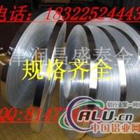 1100纯铝卷 铝型材 规格齐全