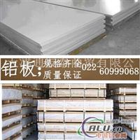 供应优质铝合金板  6061铝板价格
