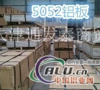 销售5052铝板 5052防锈铝板价格