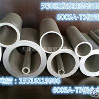 6061铝型材  6061T6铝型材价格