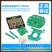 贝格斯铝基板MP06503