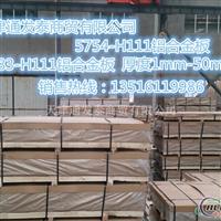 供应铝镁合金板5754铝板现货