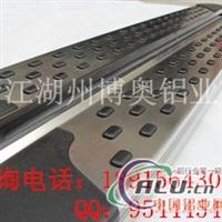 汽车踏板铝型材