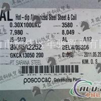韓國0.3鍍鋁板