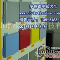 氟碳幕墙铝单板铝单板生产厂家