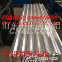 0.5mm1.0mm覆膜压型铝板