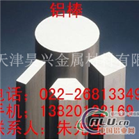 LY12铝棒,6063铝棒,2A12铝板