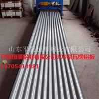 瓦楞铝板生产,压型合金铝板、瓦楞合金铝板 水波纹压型铝板生产 济南压型铝板 平阴恒顺铝业有限公司生产