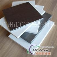 广州铝蜂窝板