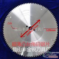 鋁型材切割鋸片355×3.0×120T切鋁鋸片