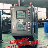镁铝合金压铸成型辅机模温机
