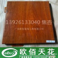 工程铝单板室内室外木纹铝单板