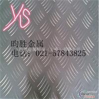 6060花纹铝板(提供样品)