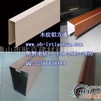 供应铝天花吊顶木纹铝方通规格