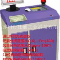 X熒光光譜儀EX6600X7600