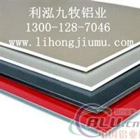 幕墙铝塑板(铝复合板)铝单板厂家