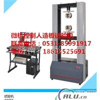 隔热铝型材专用试验机