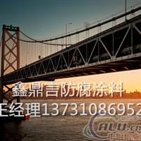 铁路高速公路桥梁防腐涂料