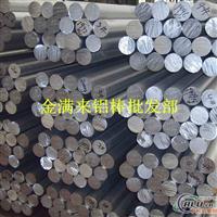 7075高强度铝棒进口7075铝棒规格