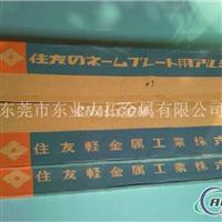 日本住友镜面铝板A1050