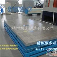 AAA级铸铁平板品质保证