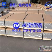 美铝6063T6进口铝板