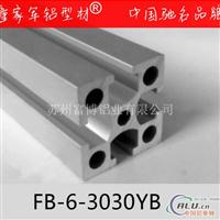 3030YB工业铝型材