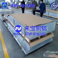 供应6063T6阳极氧化铝板