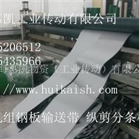 上海惠凯纵剪日本JDC分条机皮带