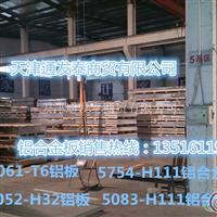 超宽6061铝板 合金铝板现货 规格