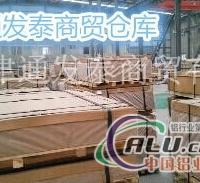 供应AL7075T6铝板 7075中厚板