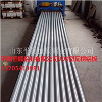 压型铝板生产,瓦楞铝板生产,电厂专项使用压型铝板,瓦楞铝板厂家,涂层瓦楞铝板平阴恒顺铝业有限公司专业生产