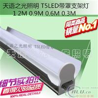 T5LED單支帶罩支架一體化支架