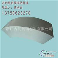 临海弧形铝单板产品中心造型