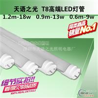 T8乳白透明罩恒流宽电压LED灯管