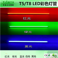 T5LED藍 黃 綠色 紅 中性光支架