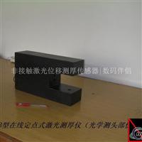 提供铝铜钢板带动态在线非接触测厚设备