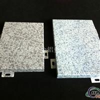防石纹铝单板价格