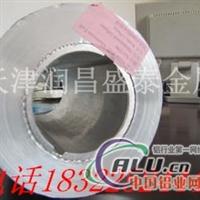 1060纯铝带 保温防锈铝卷 铝箔