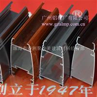 80系列铝合金推拉窗型材