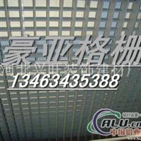 格栅吊顶 铝格栅规格 铝格栅颜色
