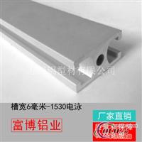 电泳铝型材1530Y 工业铝型材